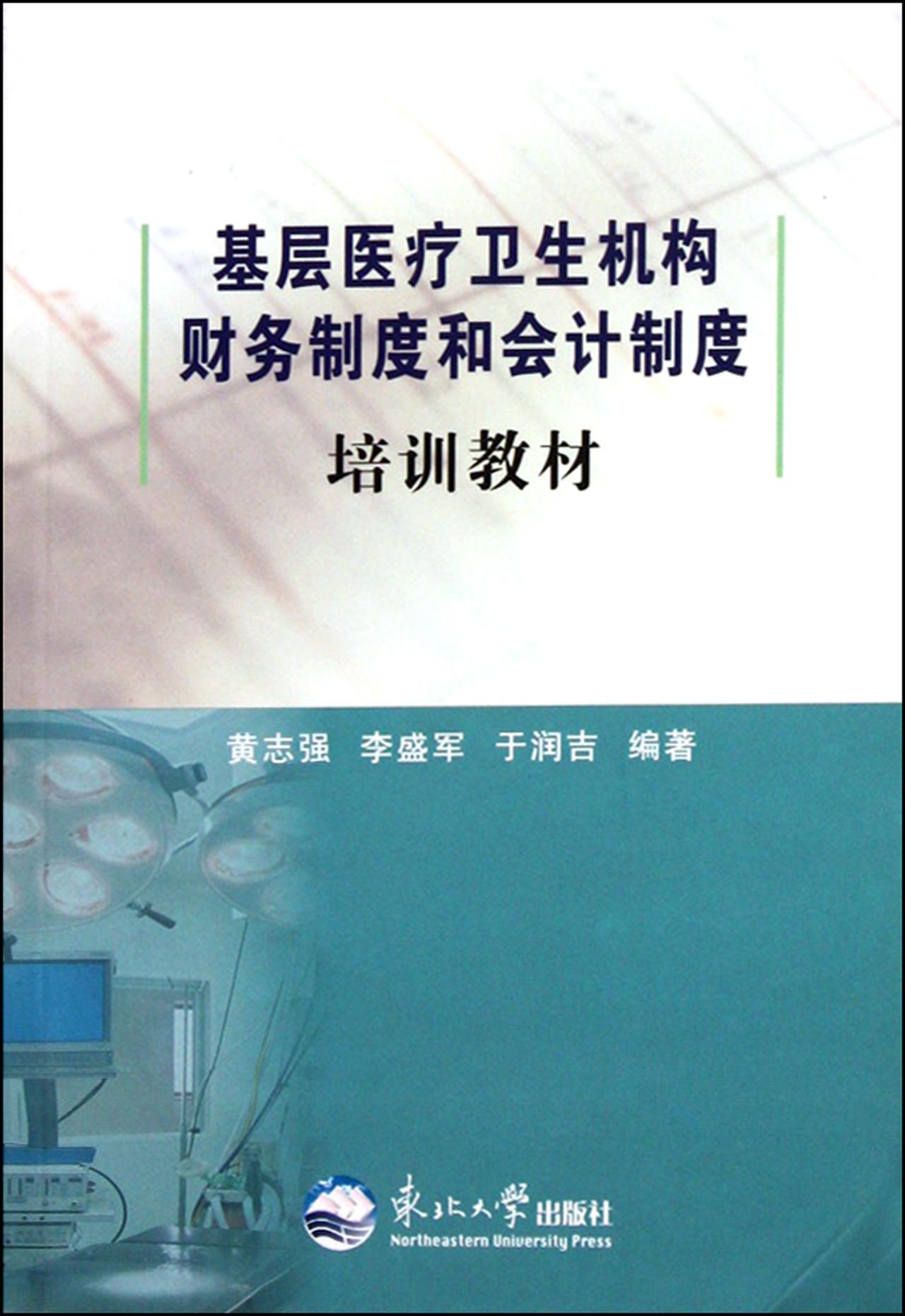 基层医疗卫生机构财务制度和会计制度培训教材