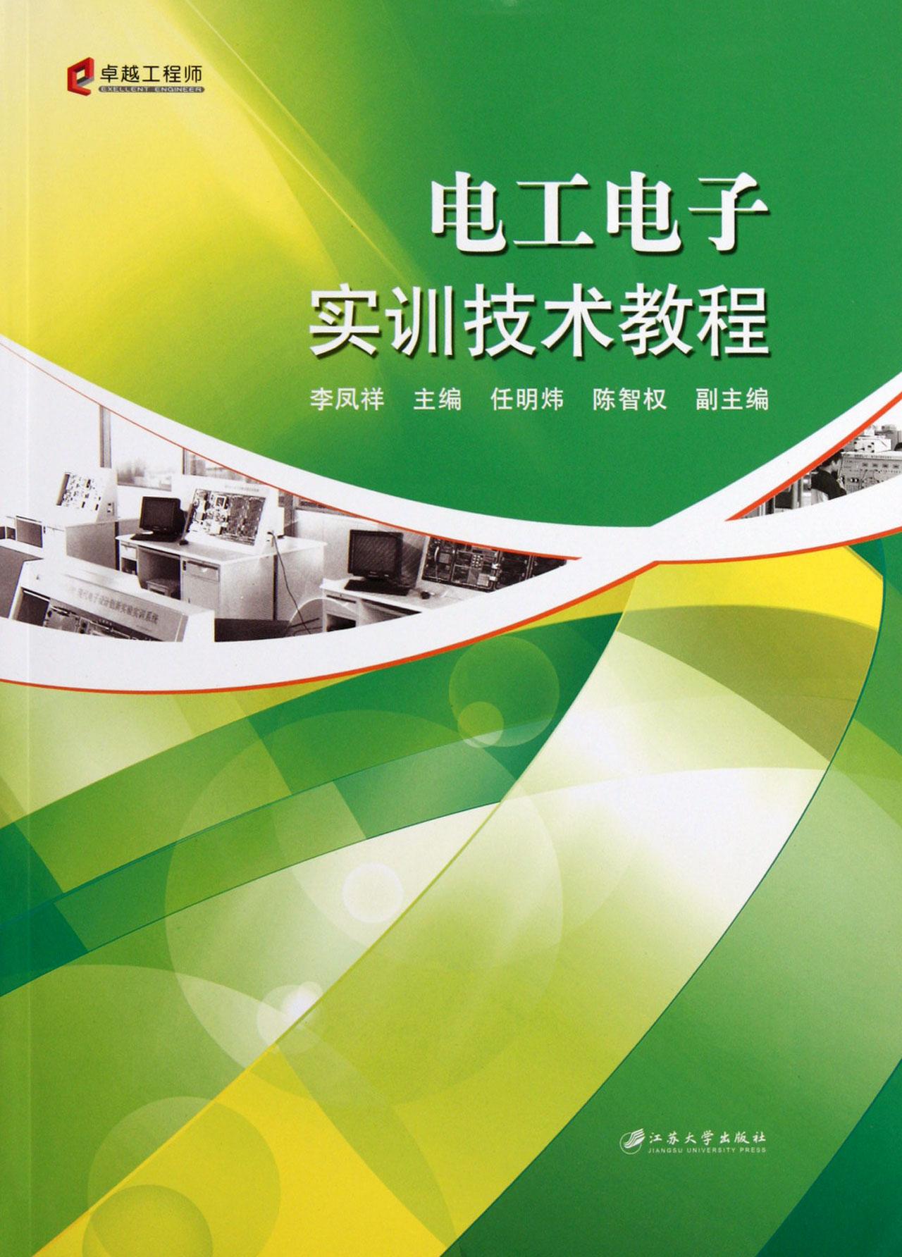 电工电子实训技术教程