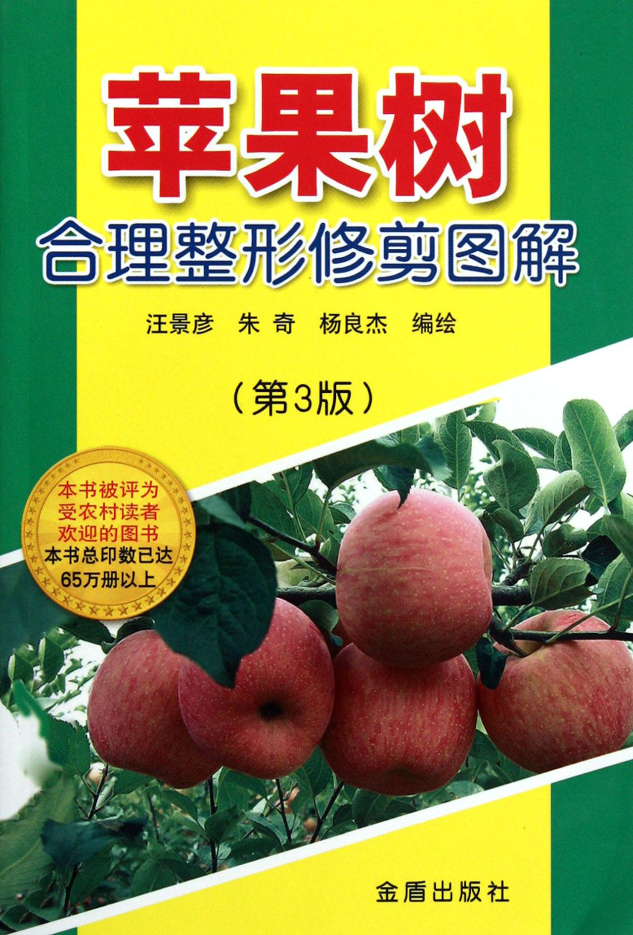 苹果树合理整形修剪图解第3版