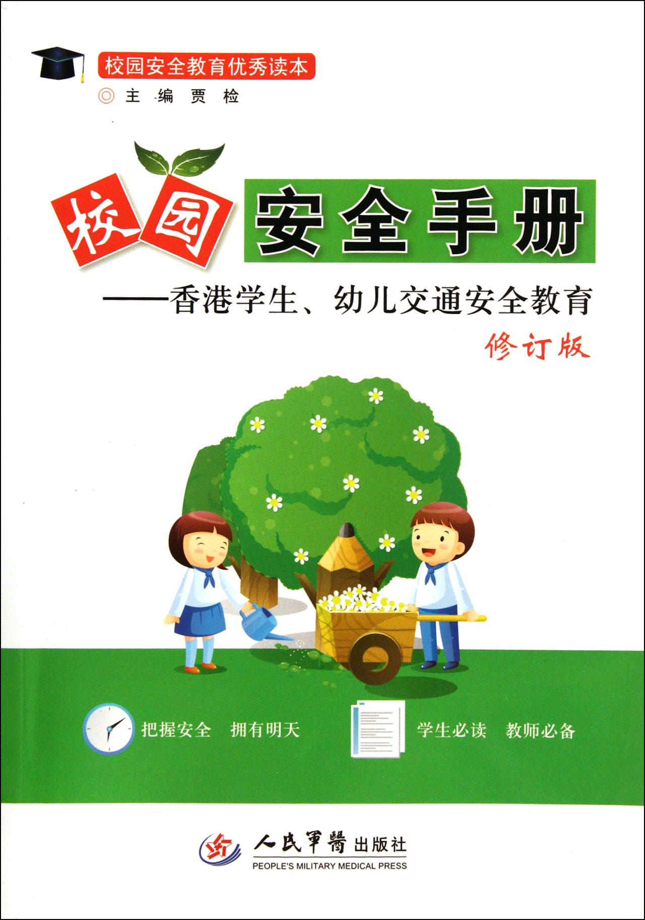 校园安全手册--香港学生幼儿交通安全教育(修订版)