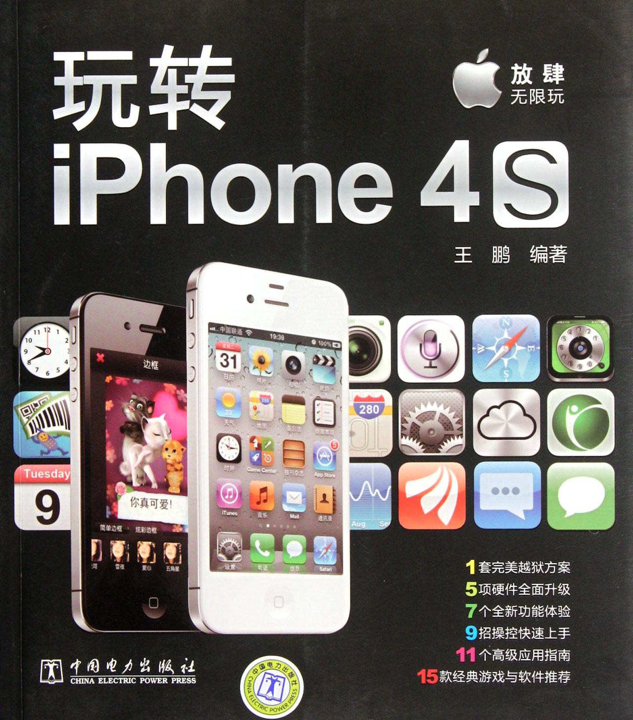 玩转iphone4s_沪江网店