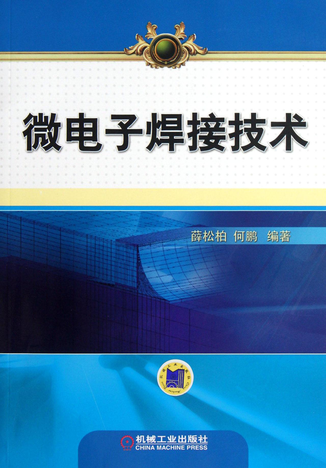 研究生的微电子焊接技术课程教材,也可以作为材料,机械,微电子类专业