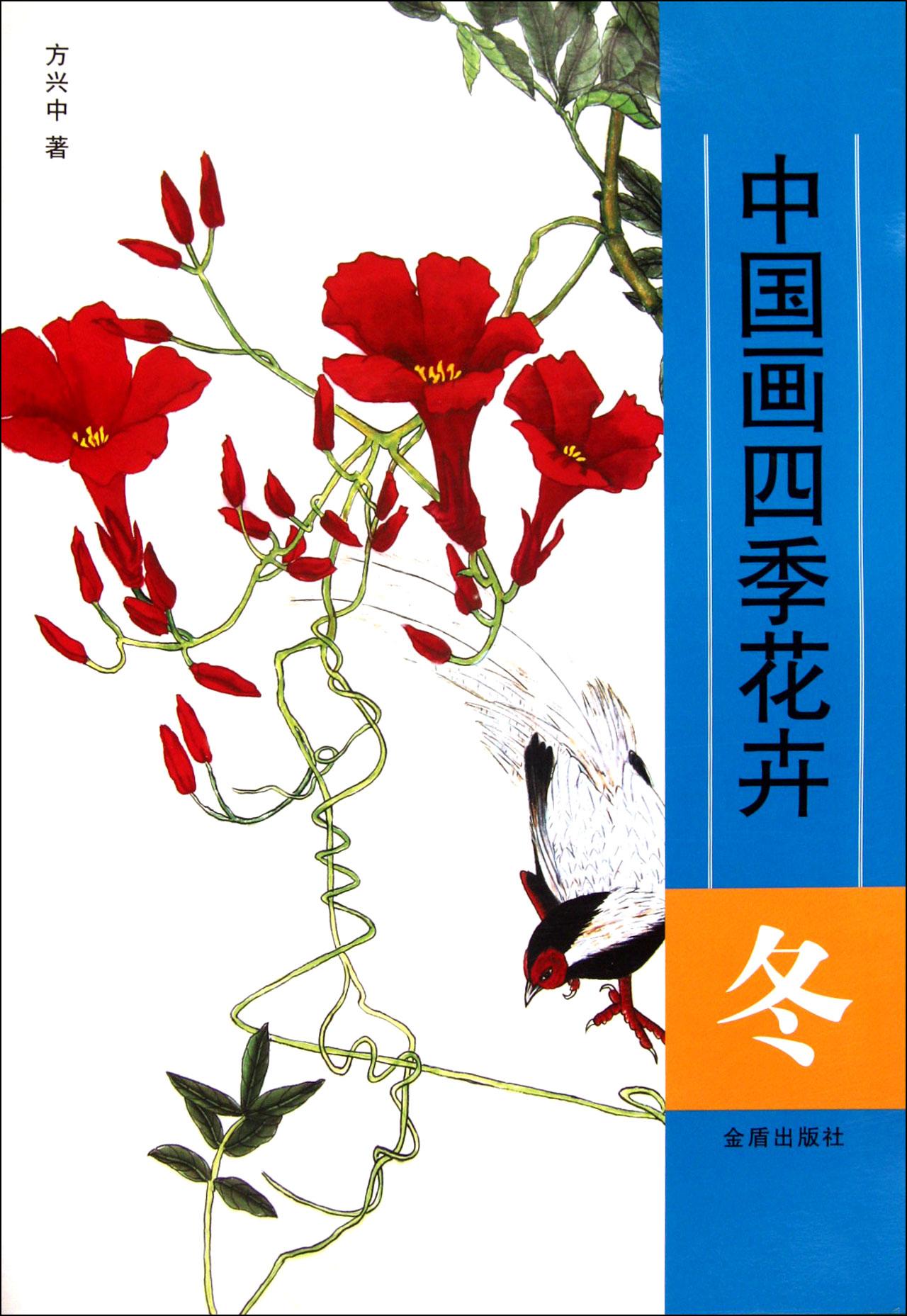 中以梅花为例,介绍画梅花的步骤,并配有仙客来,君子兰,金莲花等多幅范