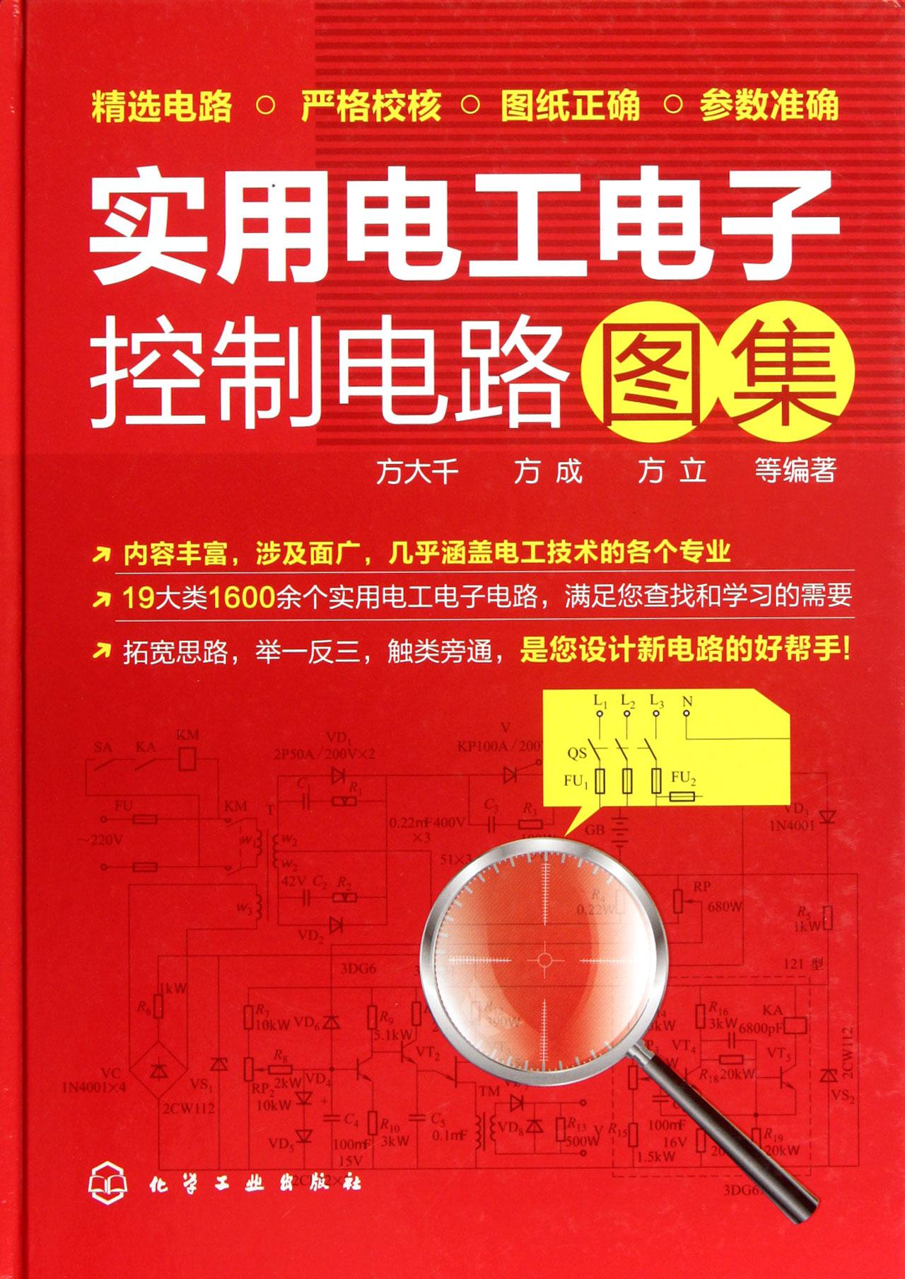 实用电工电子控制电路图集(精)