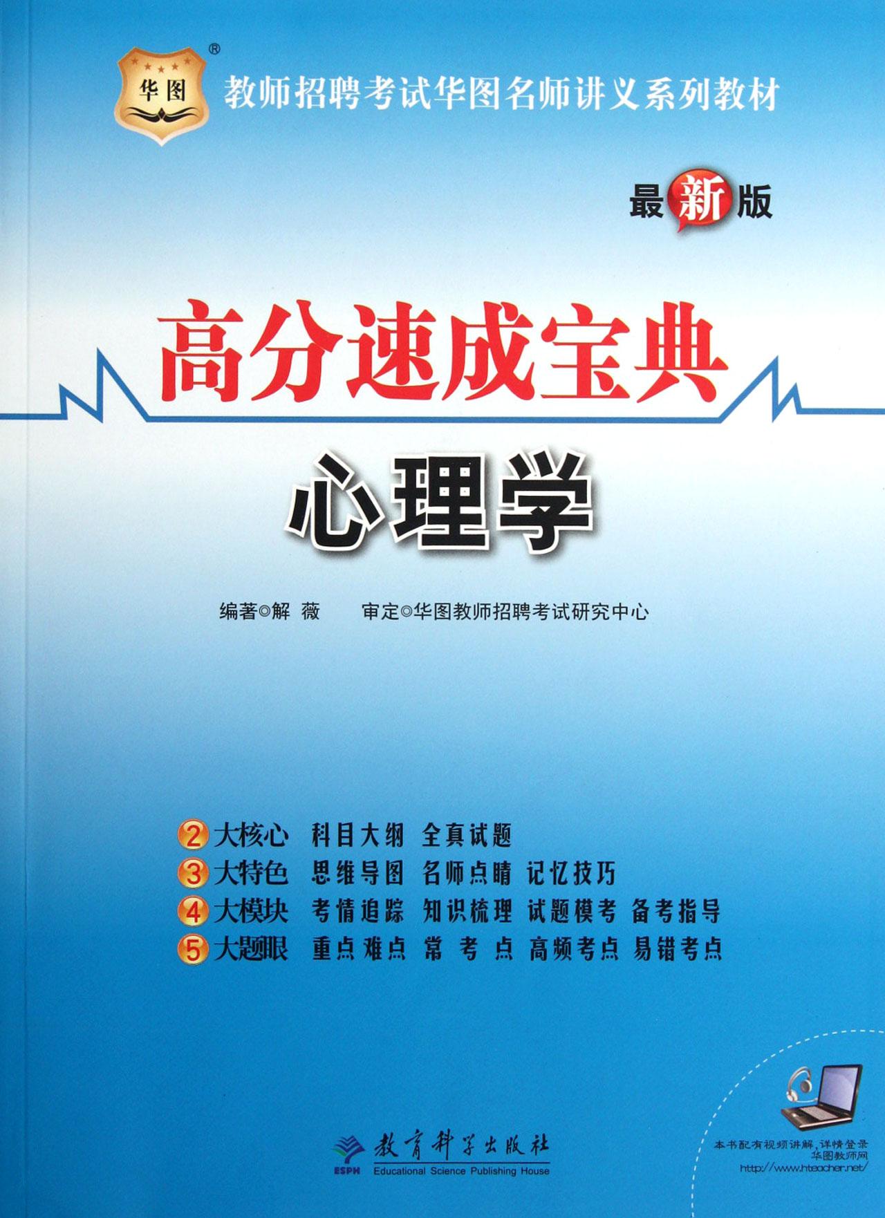 心理学最新版华图教师招聘考试华图名师讲义系列教材