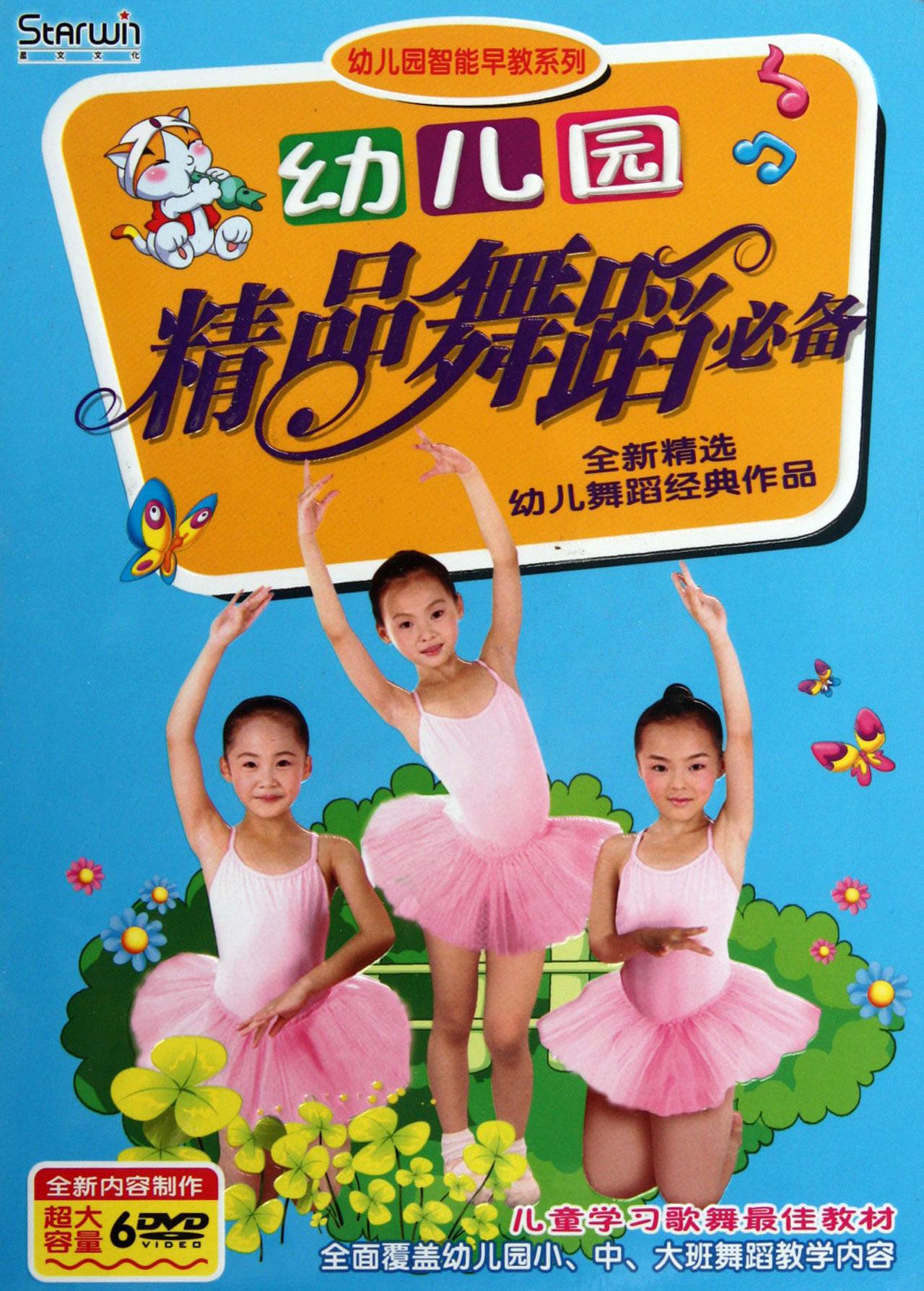 dvd幼儿园精品舞蹈必备(6碟装)