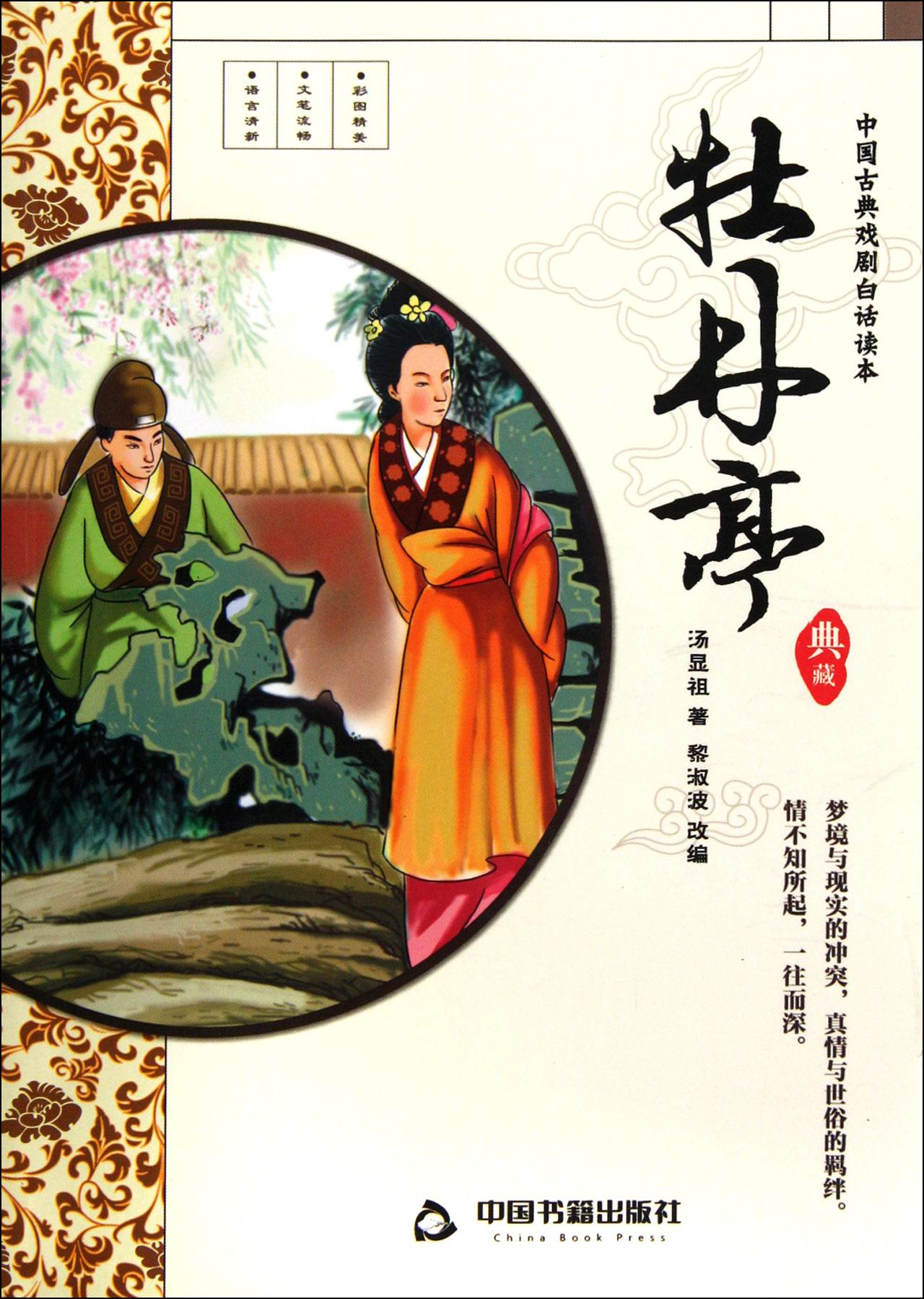 中国近代十大作家 - 香儿 - xianger