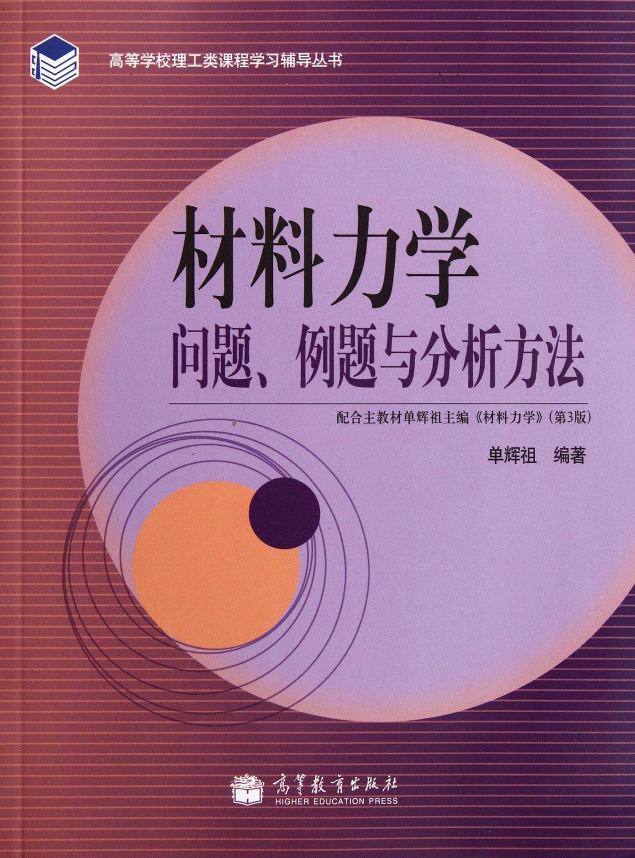材料力學問題例題與分析方法(配合主教材單輝祖主編材料力學第3版)