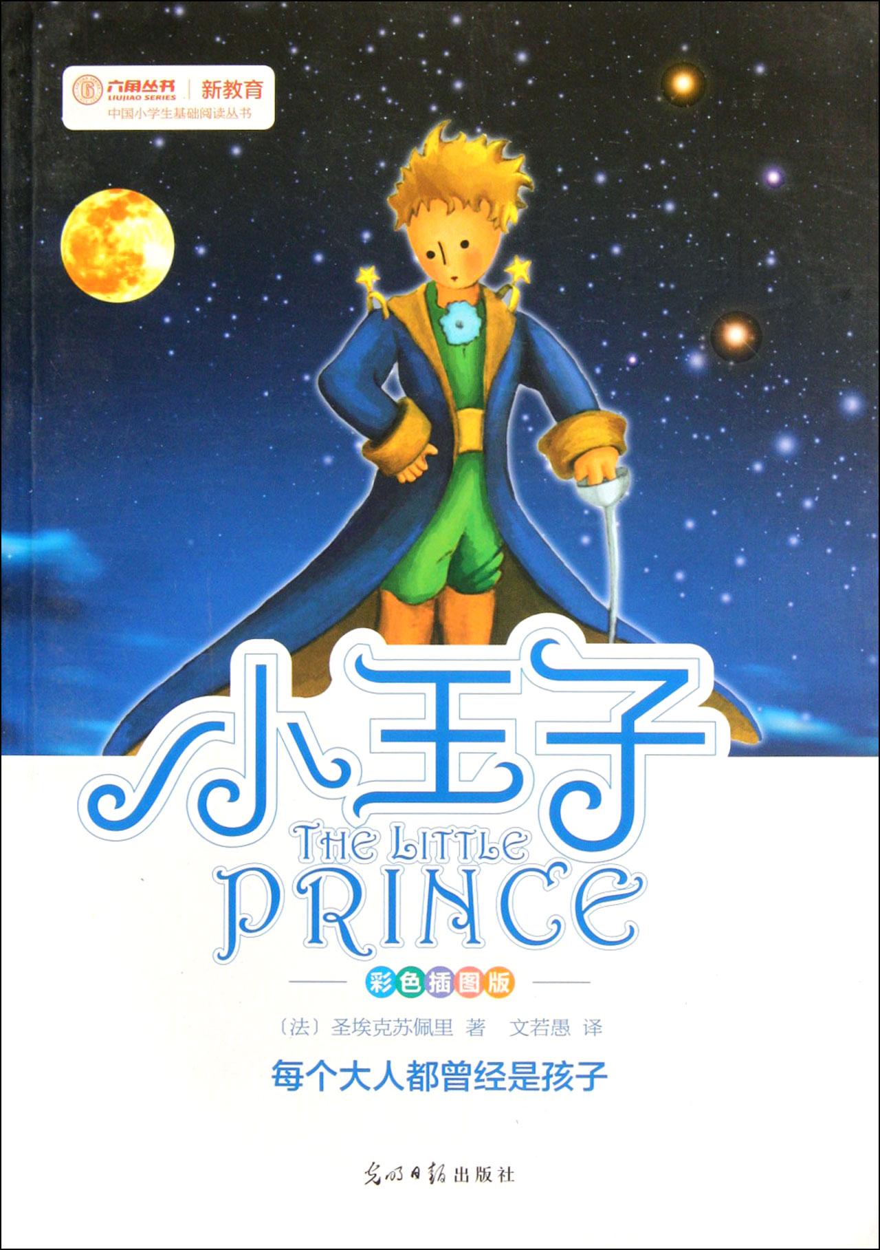 小王子彩色插图版 中国小学生基础阅读丛书 六角丛书