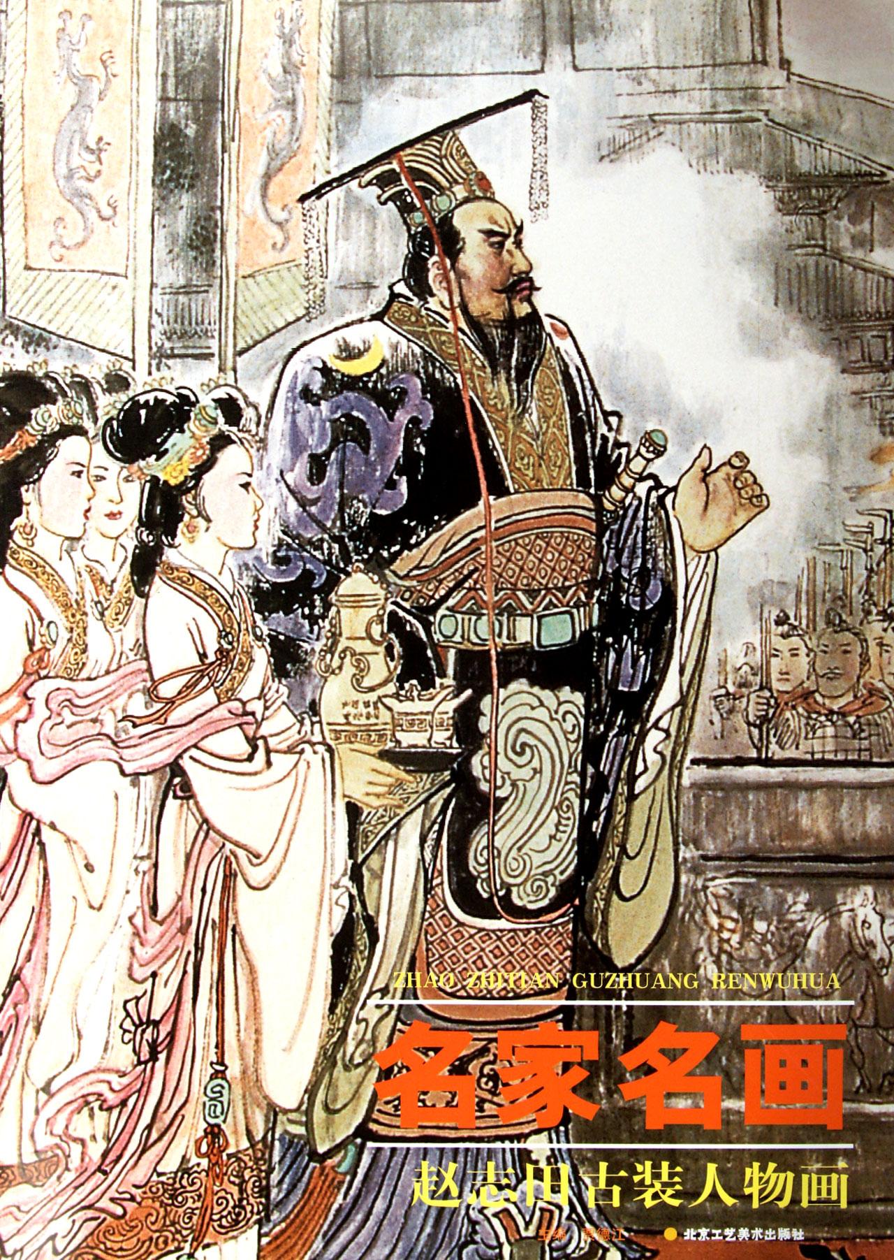 赵志田古装人物画