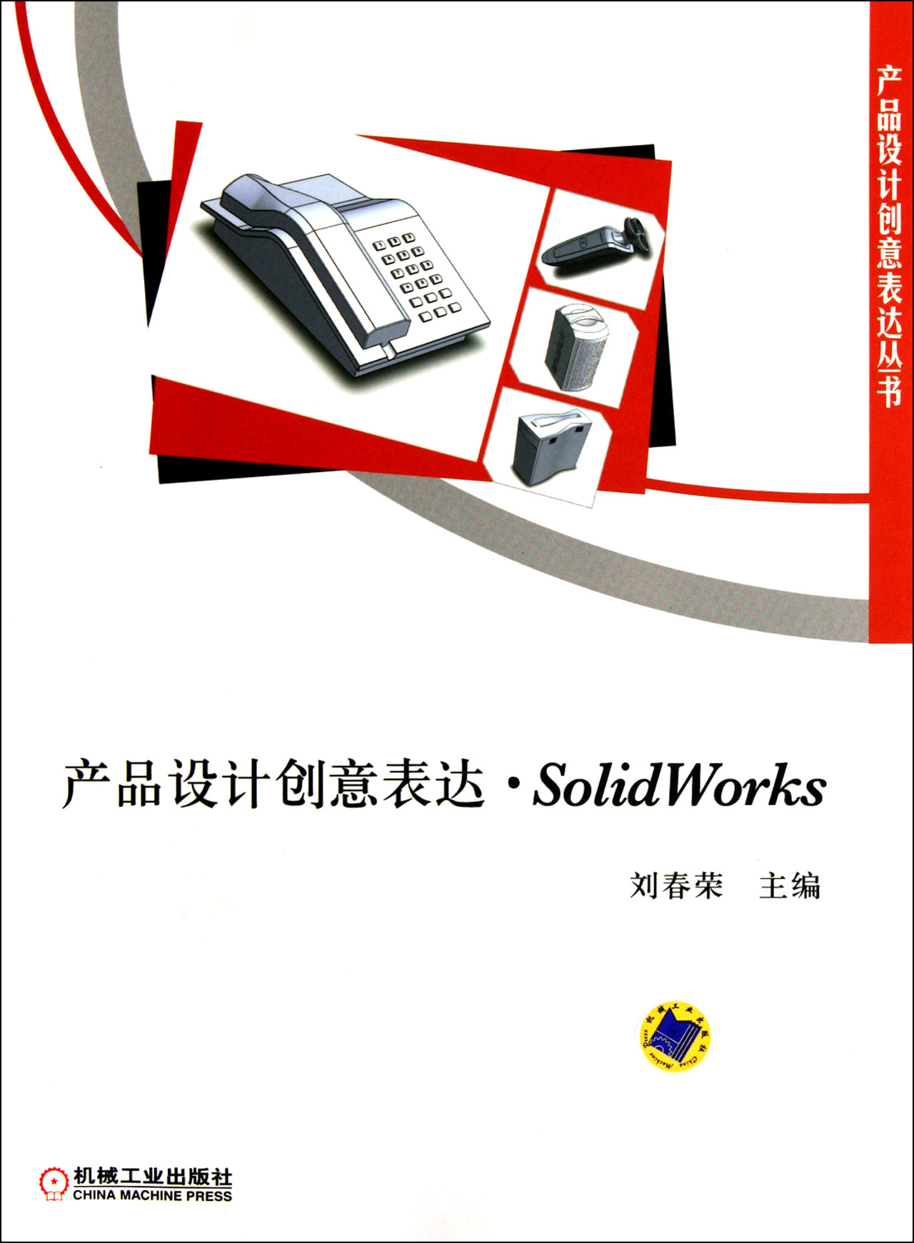 产品设计创意表达(solidworks)