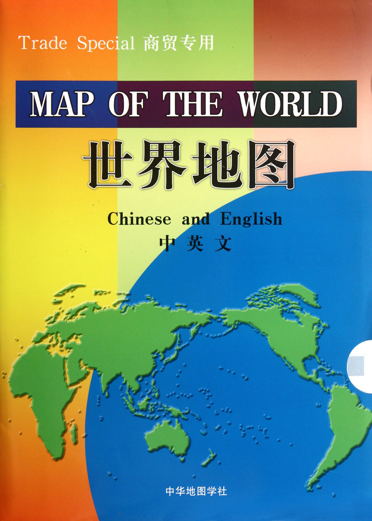 世界地图中英文商贸专用