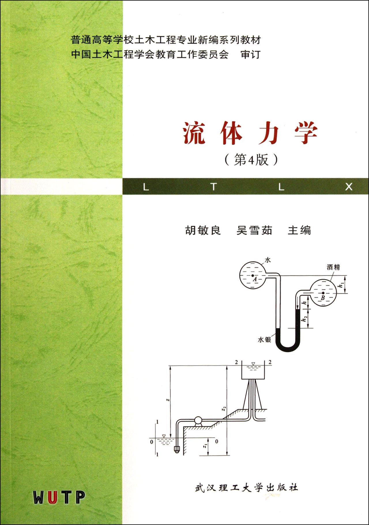 土木工程专业新编系列)