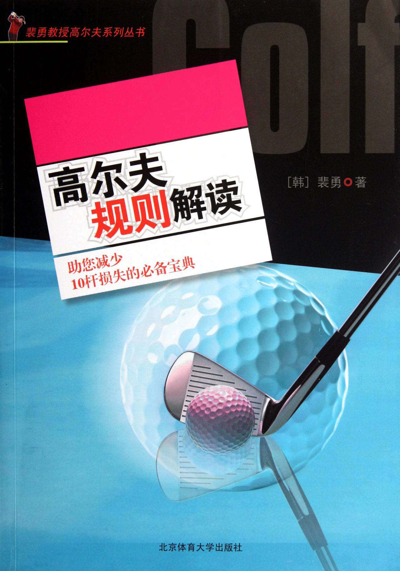 高尔夫规则解读-博库网