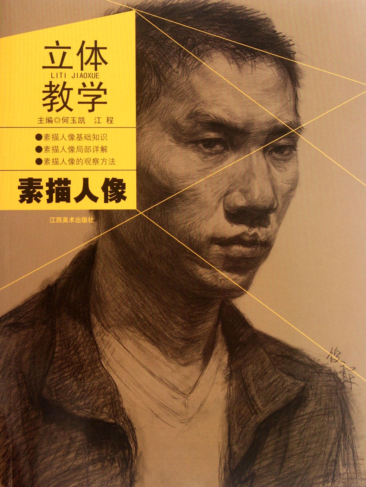 人物脸部表情素描 素描人物脸部怎么画,人物脸部素描结构