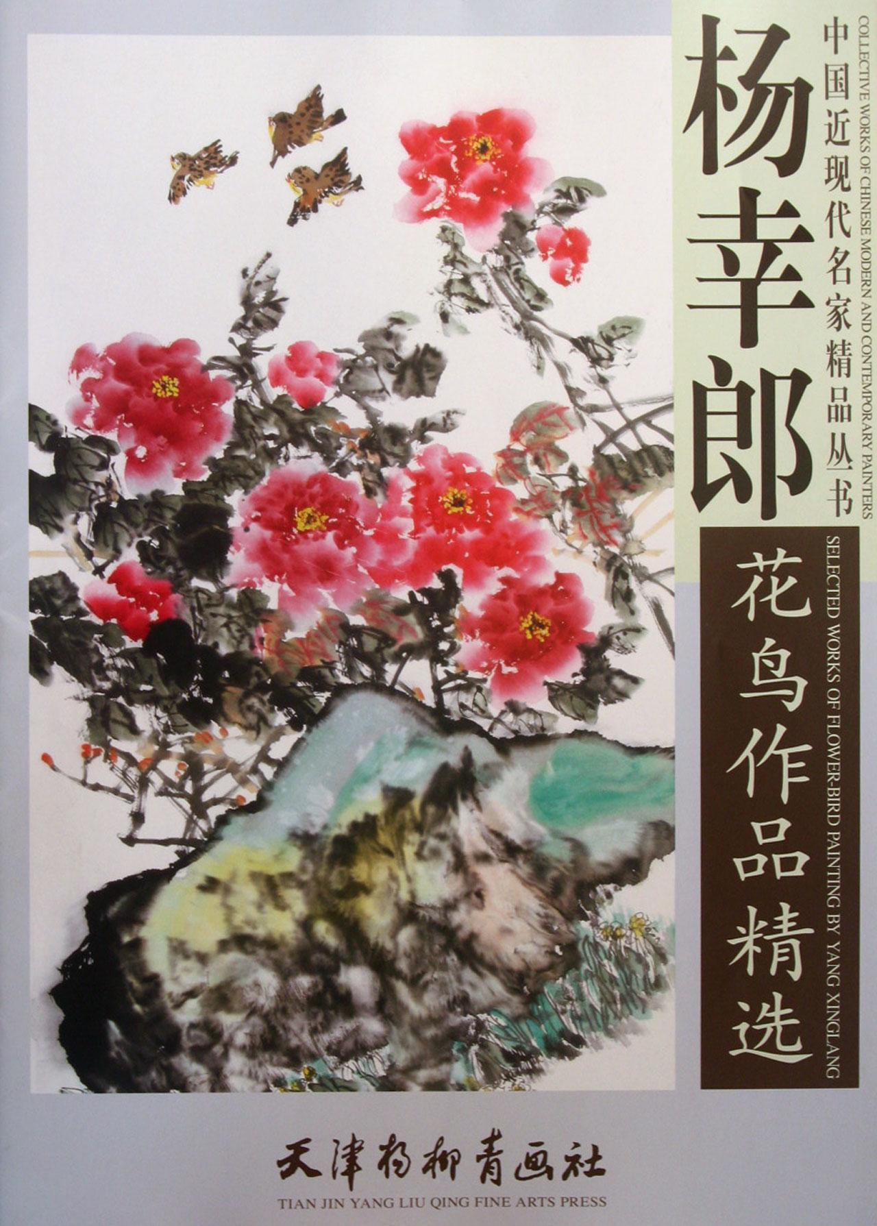 春色 国色拥翠 国色天香 竞飞图 春讯 迎春 五月枇杷树满金 春歌