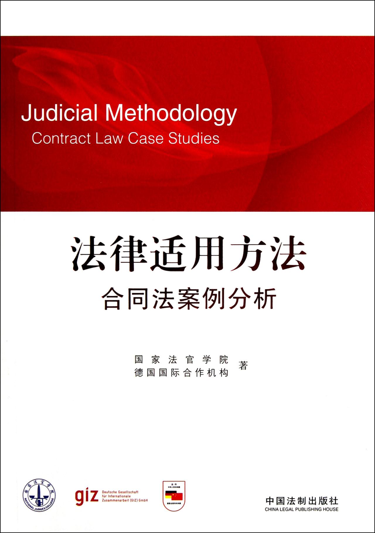 法律适用方法(合同法案例分析)