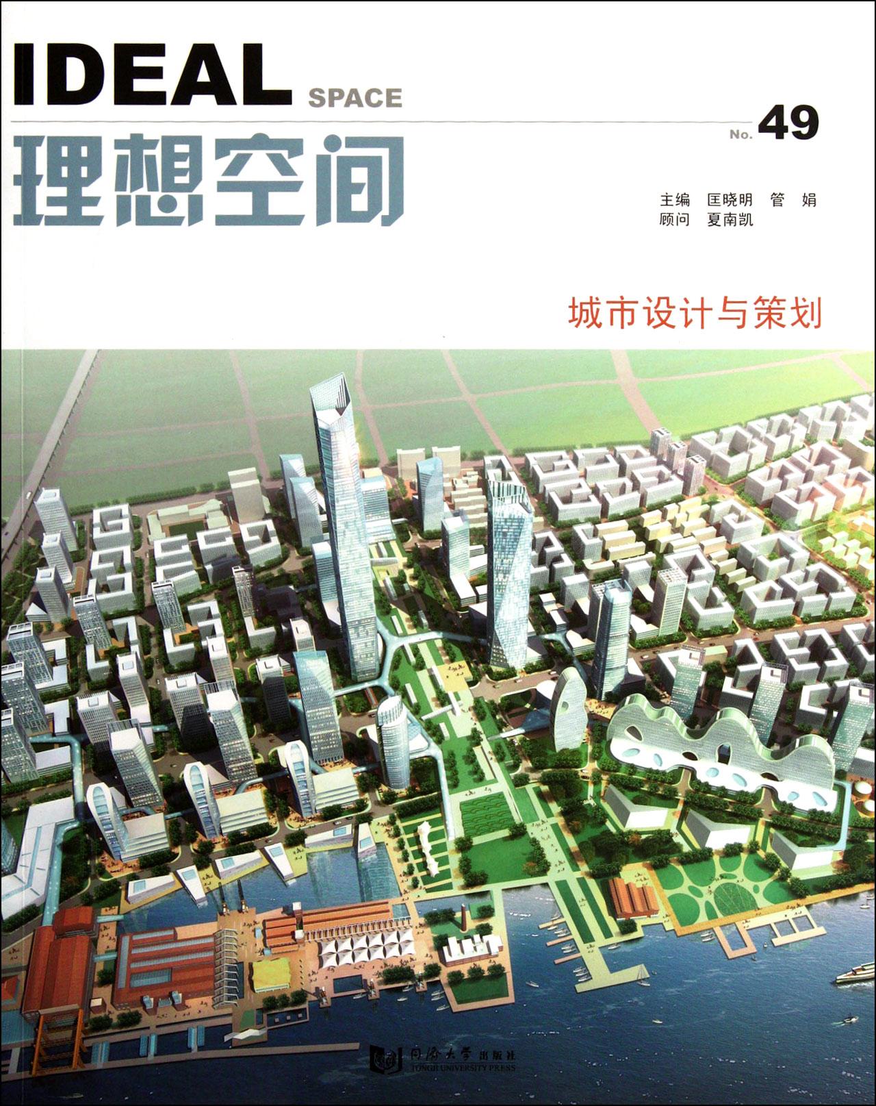 理想空间(no.49城市设计与策划)