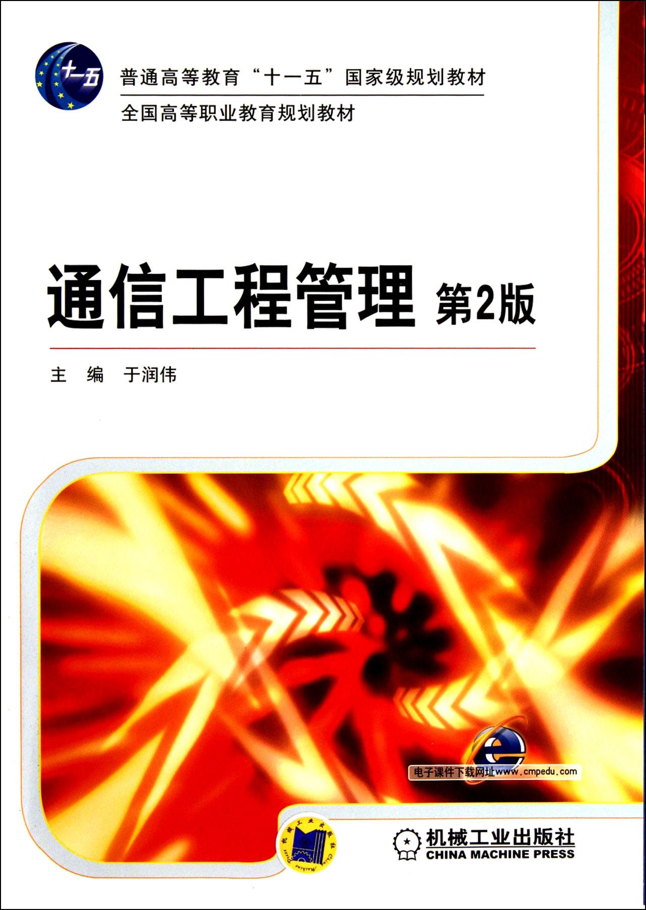 通信工程管理第2版全国高等职业教育规划教材