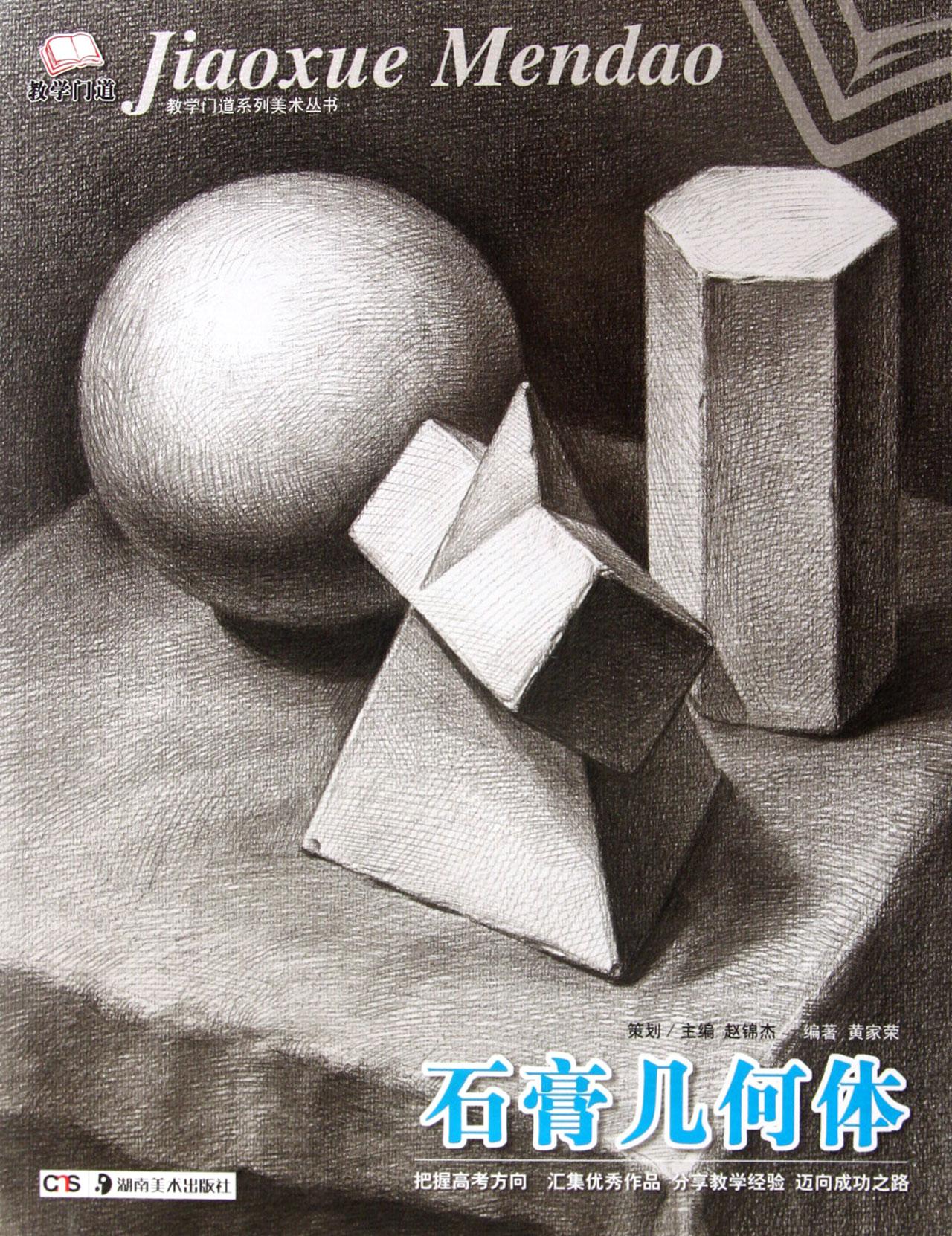 石膏几何体-博库网