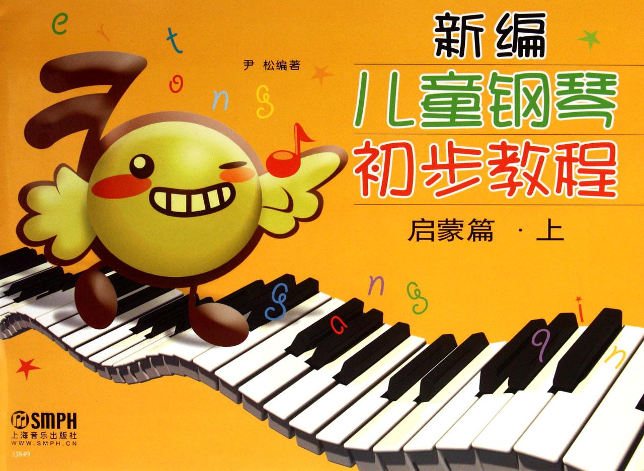 新编儿童钢琴初步教程启蒙篇上