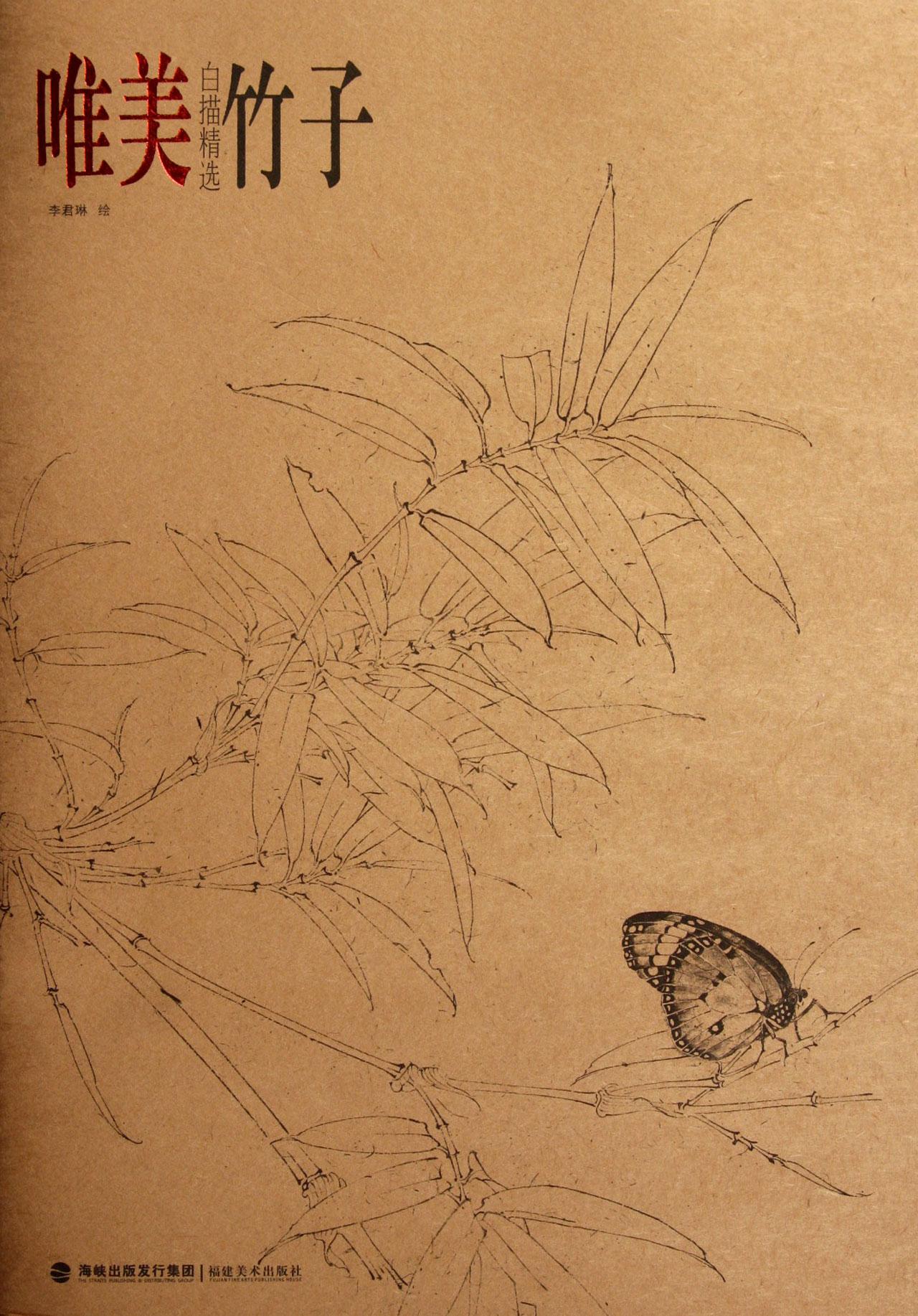 素描竹子画法步骤图