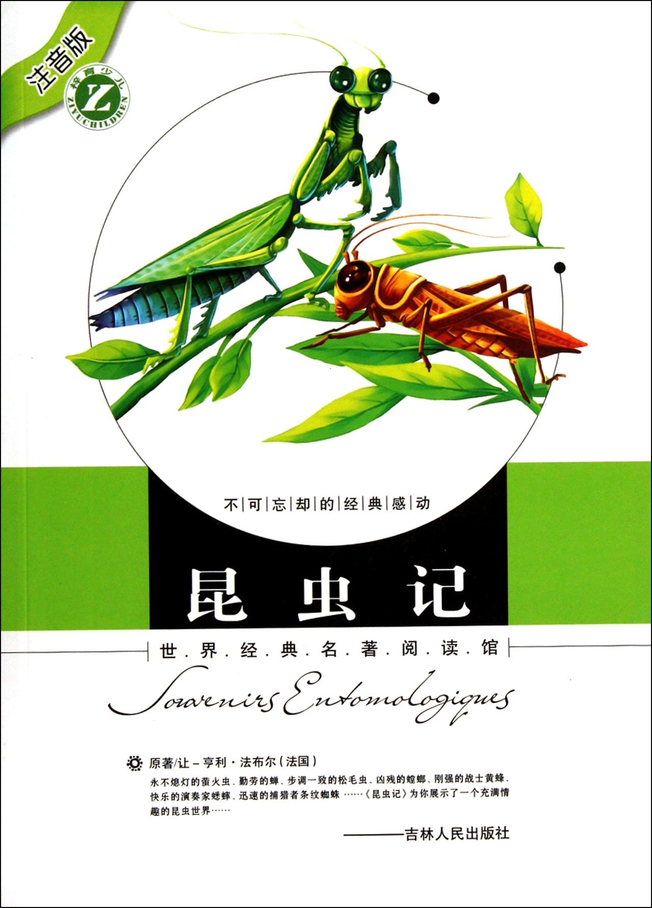 昆虫记(注音版)