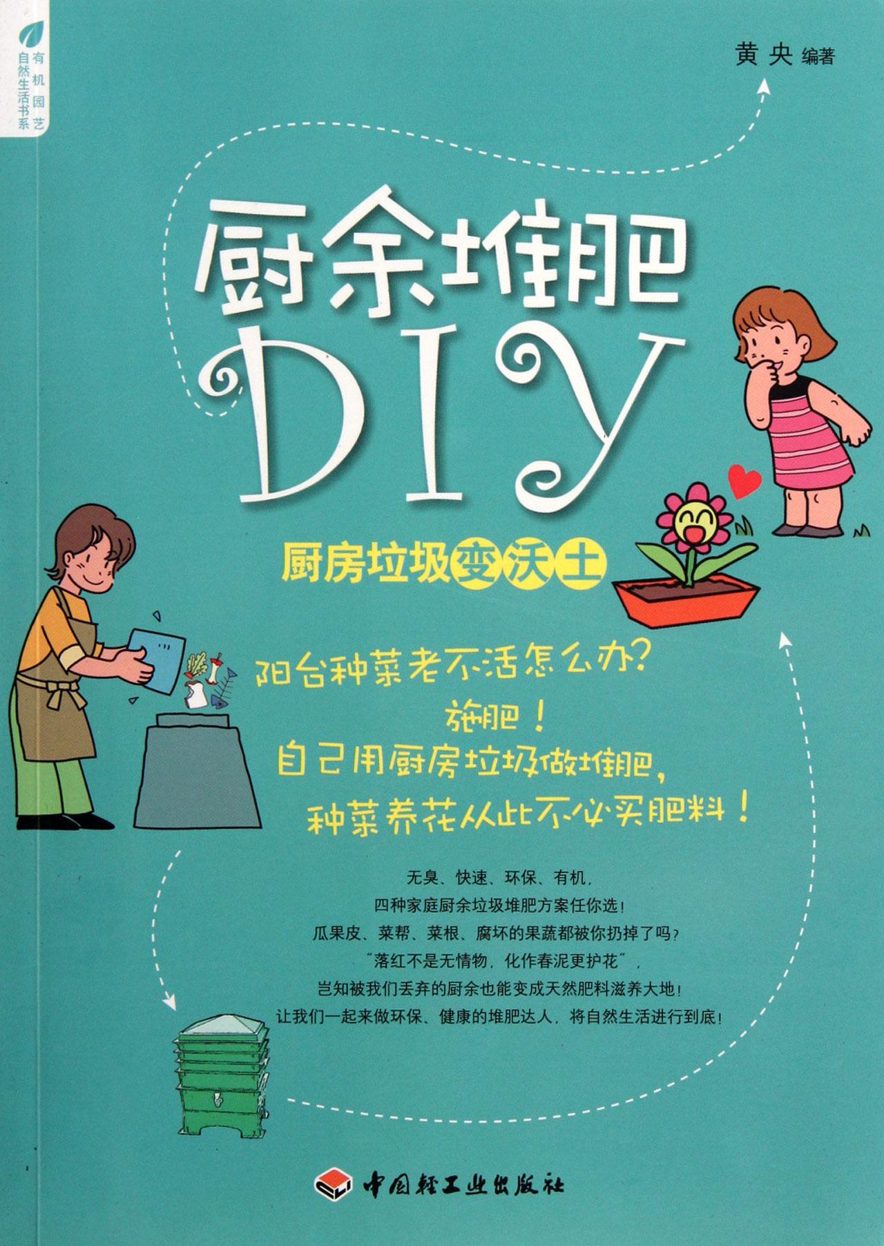 厨余堆肥diy(厨房垃圾变沃土)