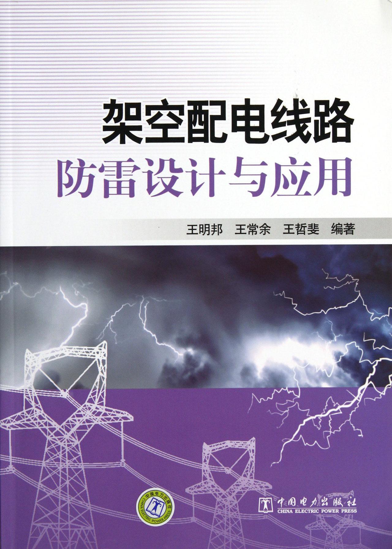 架空配电线路防雷设计与应用