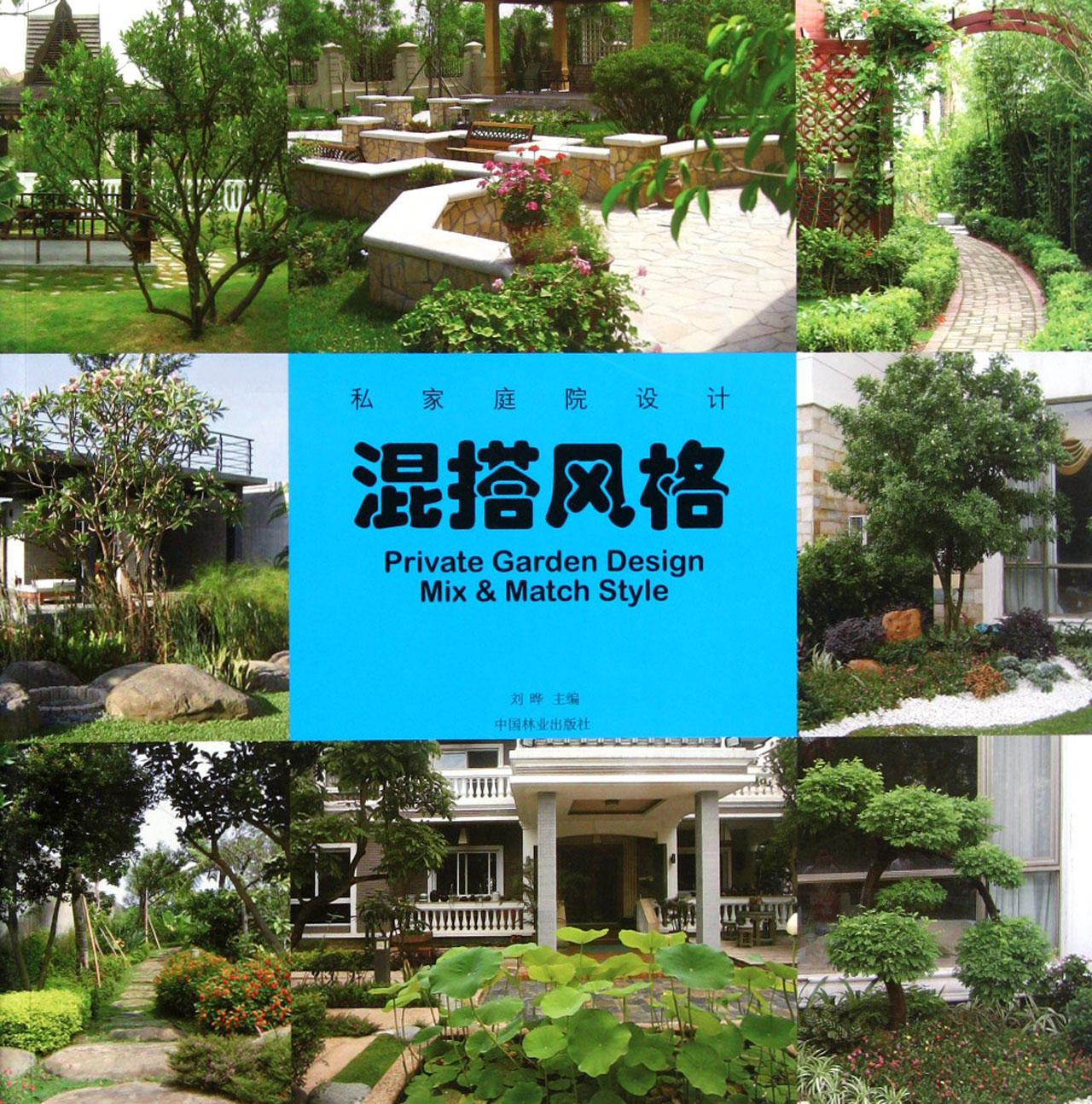 40平方庭院設計效果圖