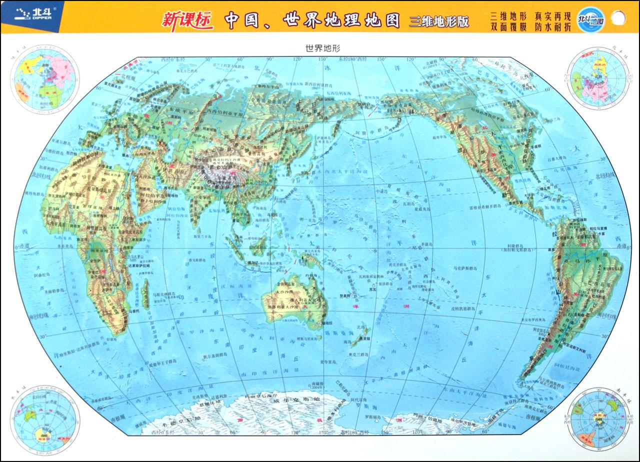 中国世界地理地图(三维地形版新课标)
