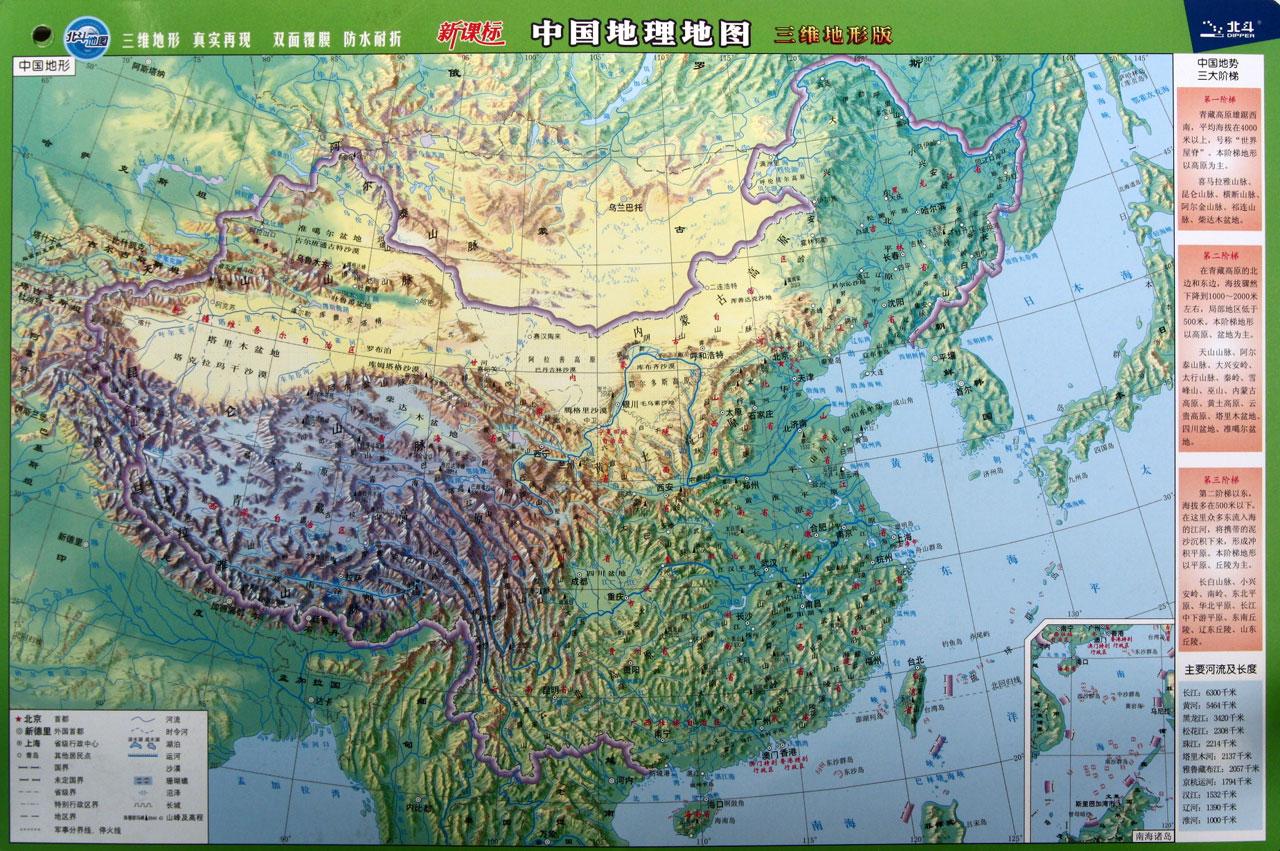 中国地理地图(三维地形版新课标)