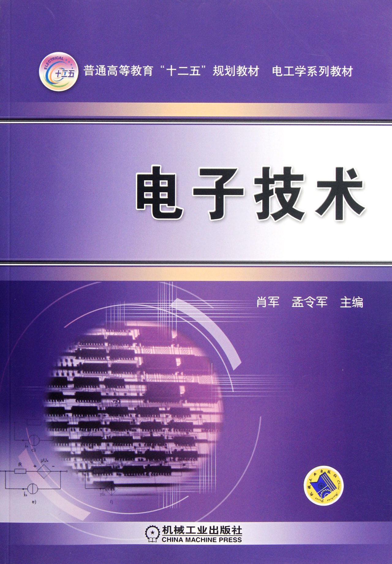 电子通信 电子电路原理