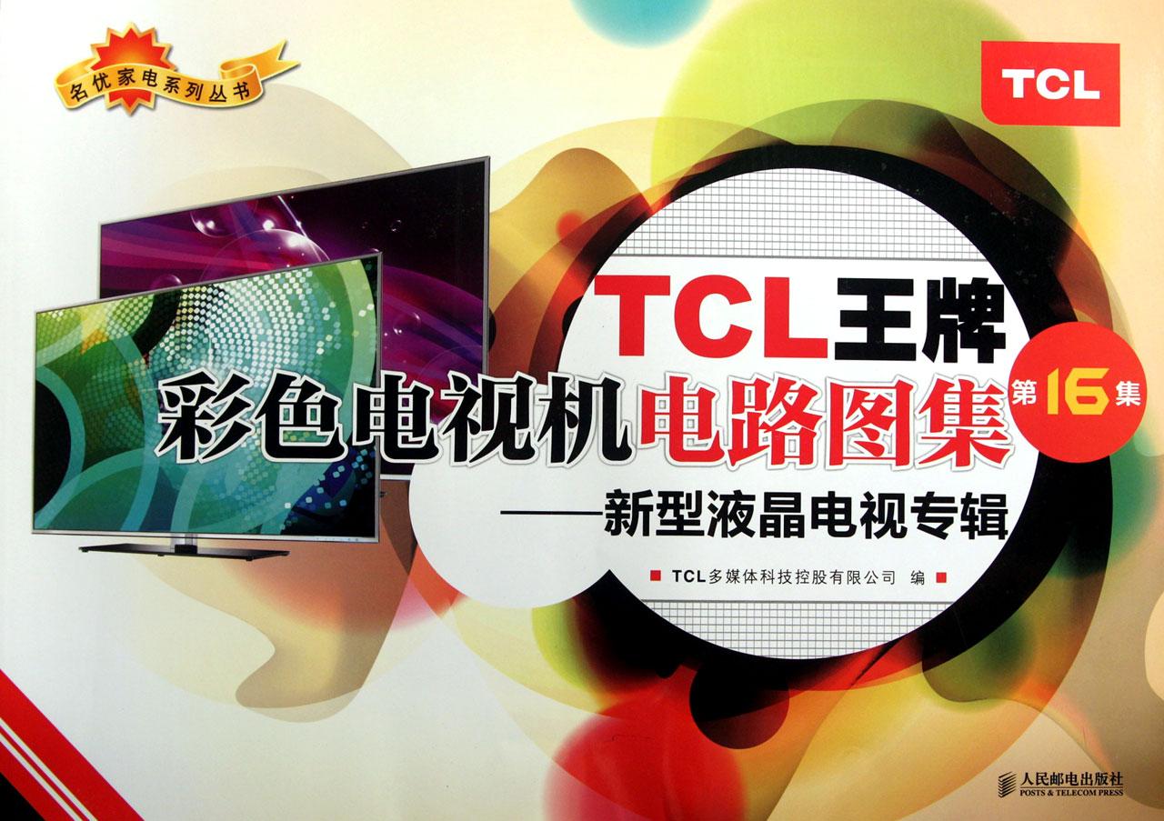 tcl王牌彩色电视机电路图集第16集新型液晶电视专辑