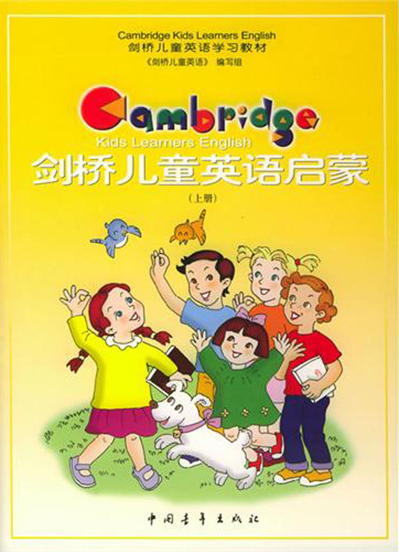 剑桥儿童英语启蒙(附光盘共4册剑桥儿童英语学习系列