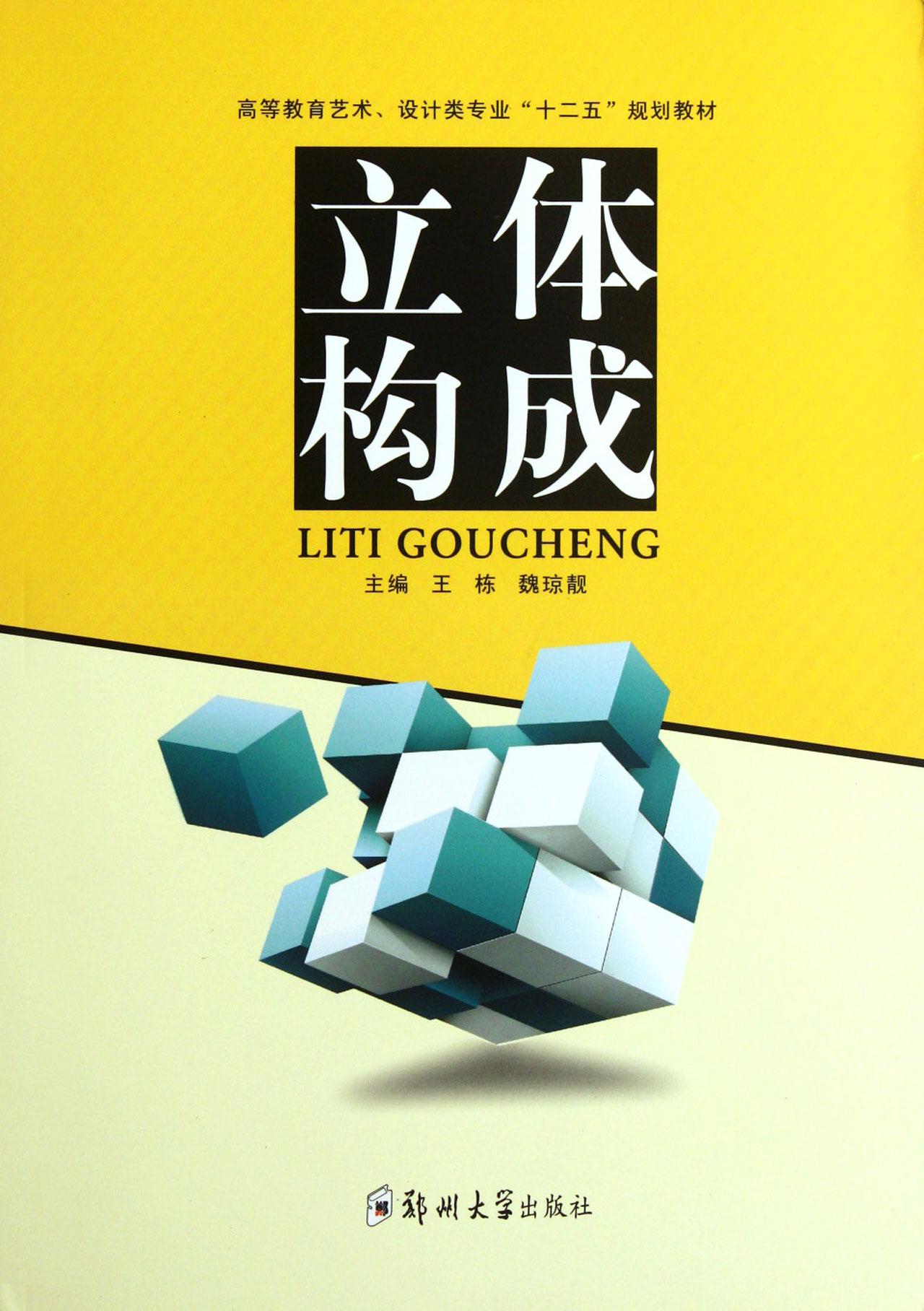 立体构成(高等教育艺术设计类专业十二五规划教材)