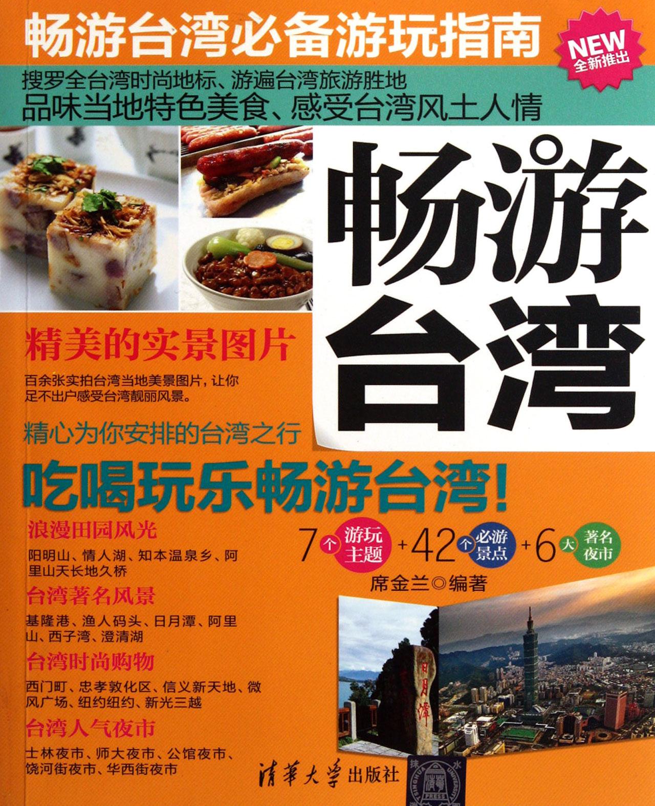 你知道台湾人口有多少 特产是什么 总面积是多少 著名景点 还有,清晰