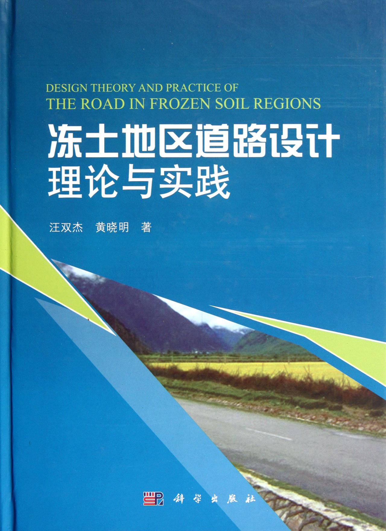 冻土地区道路设计理论与实践(精)