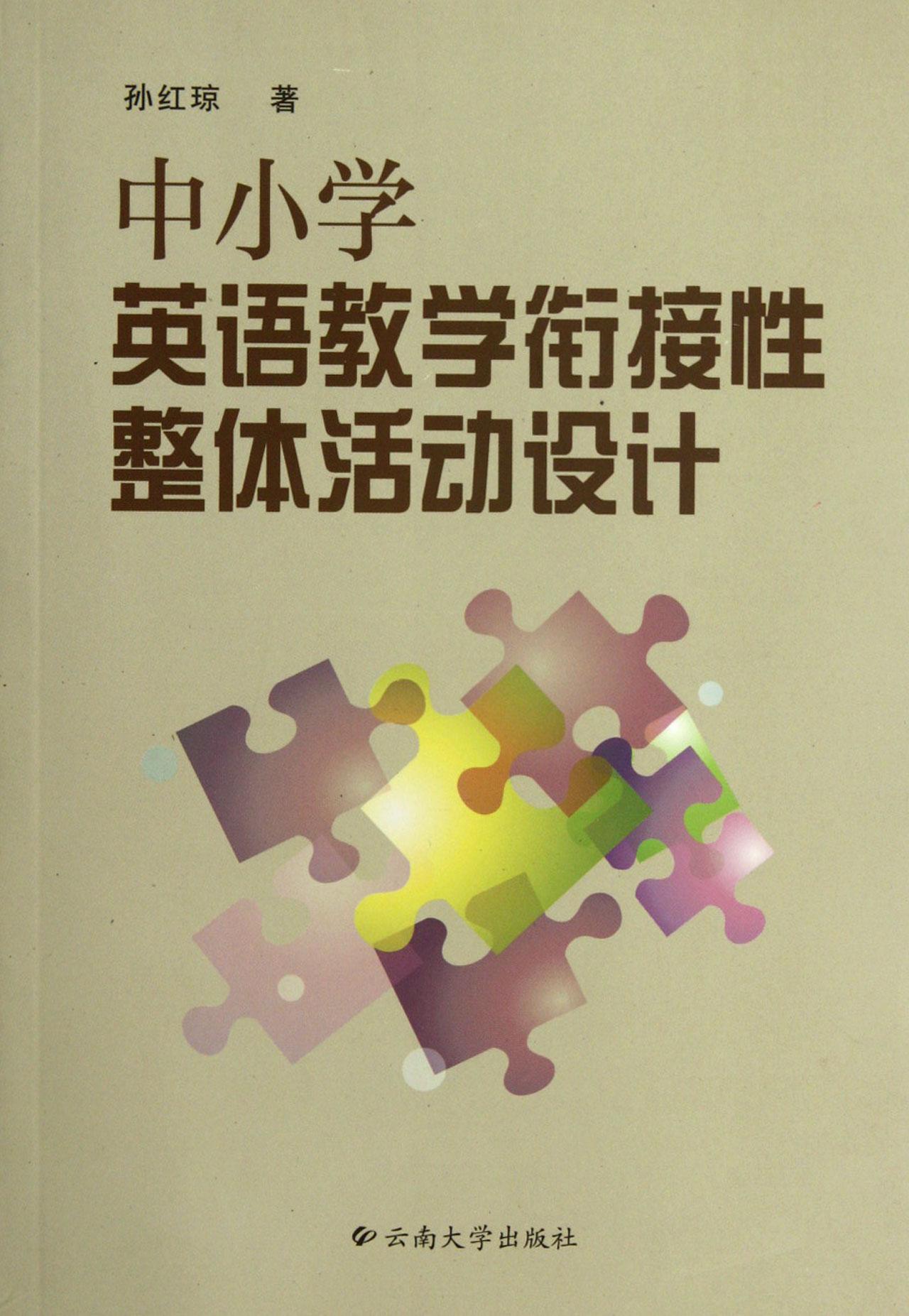 中小学英语教学衔接性整体活动设计