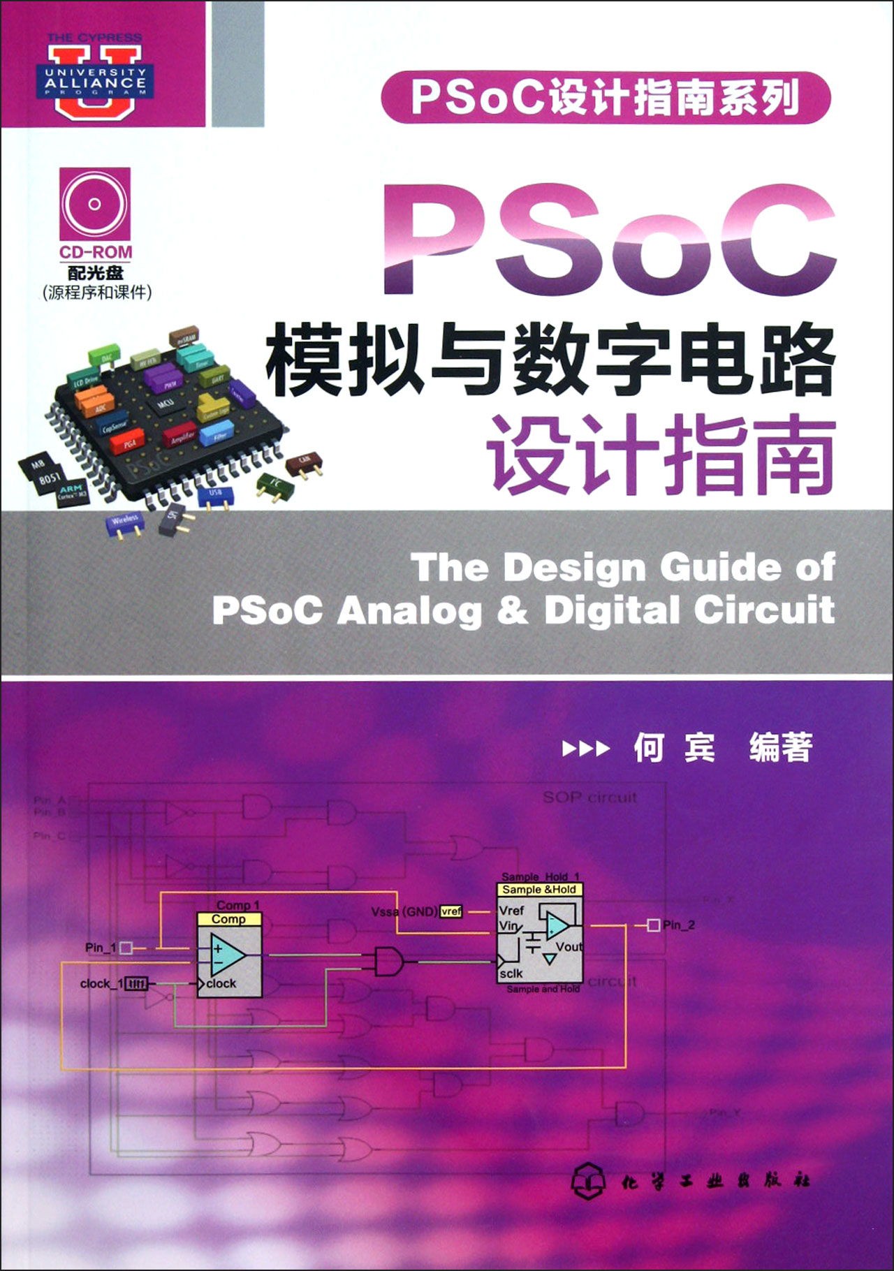 psoc模拟与数字电路设计指南(附光盘)