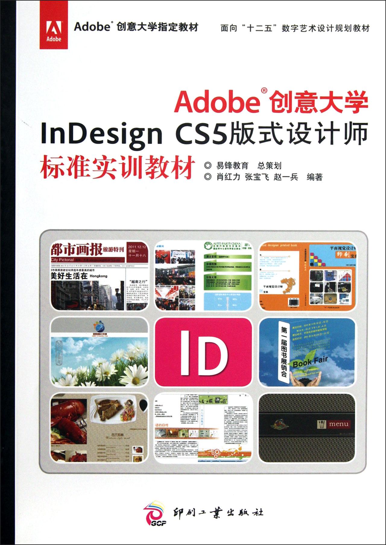 adobe创意大学indesign图片