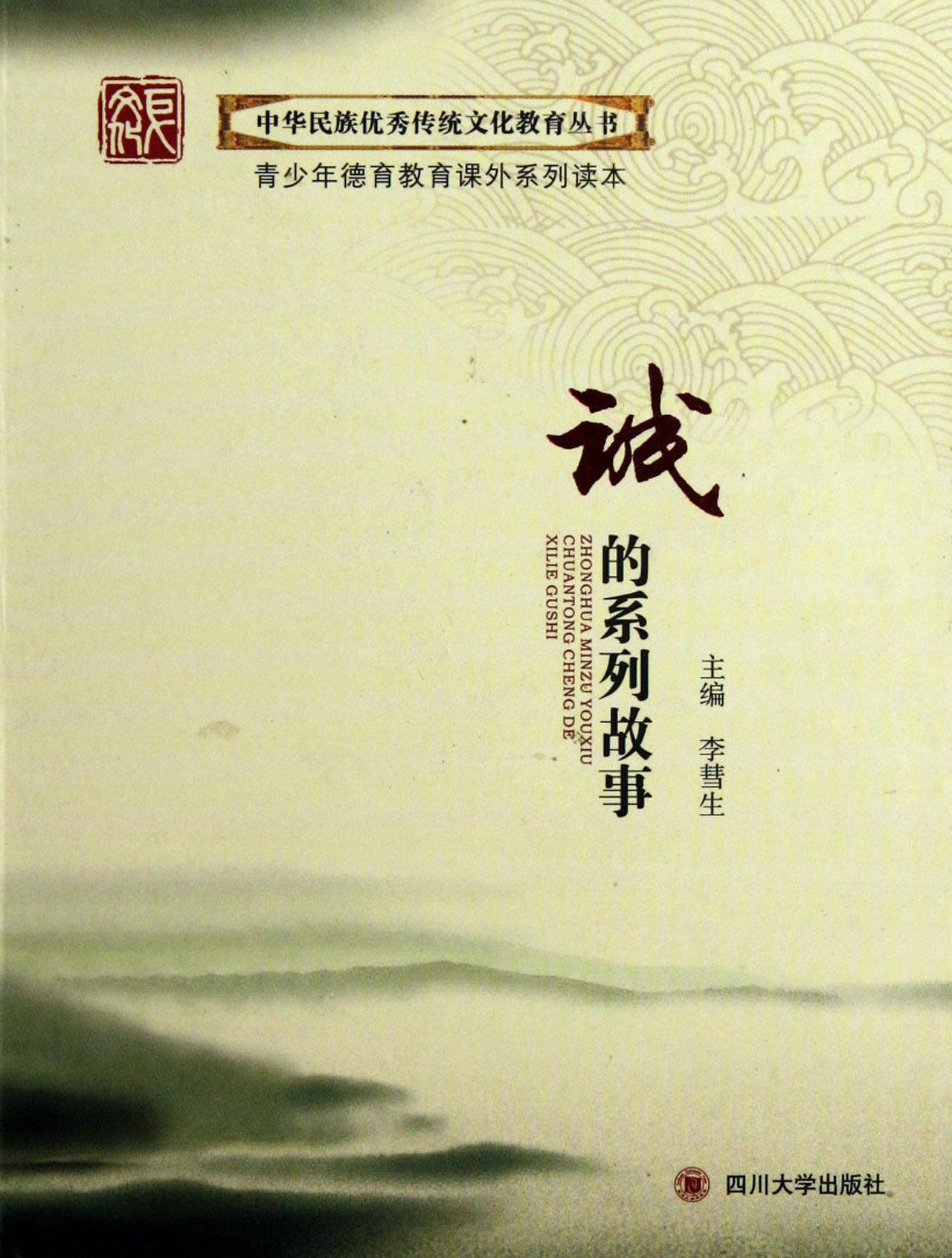 誠的繫列故事(共6冊