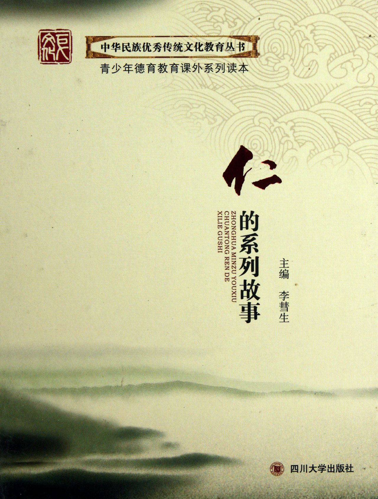 仁的繫列故事(共6冊