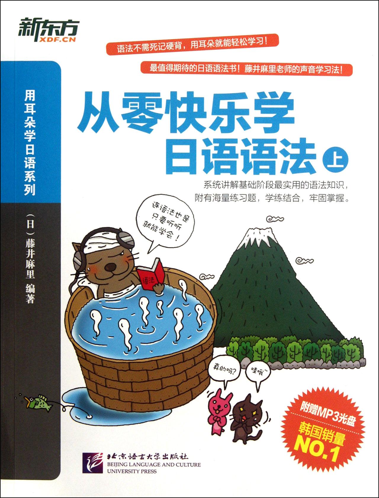 从零快乐学日语语法(附光盘上)博库网