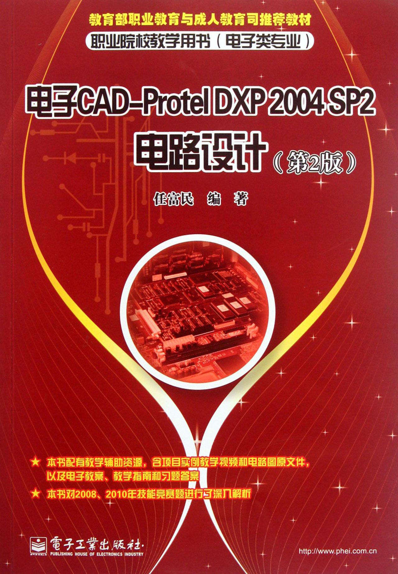 dxp2004sp2电路设计(电子类专业第2版职业院校教学