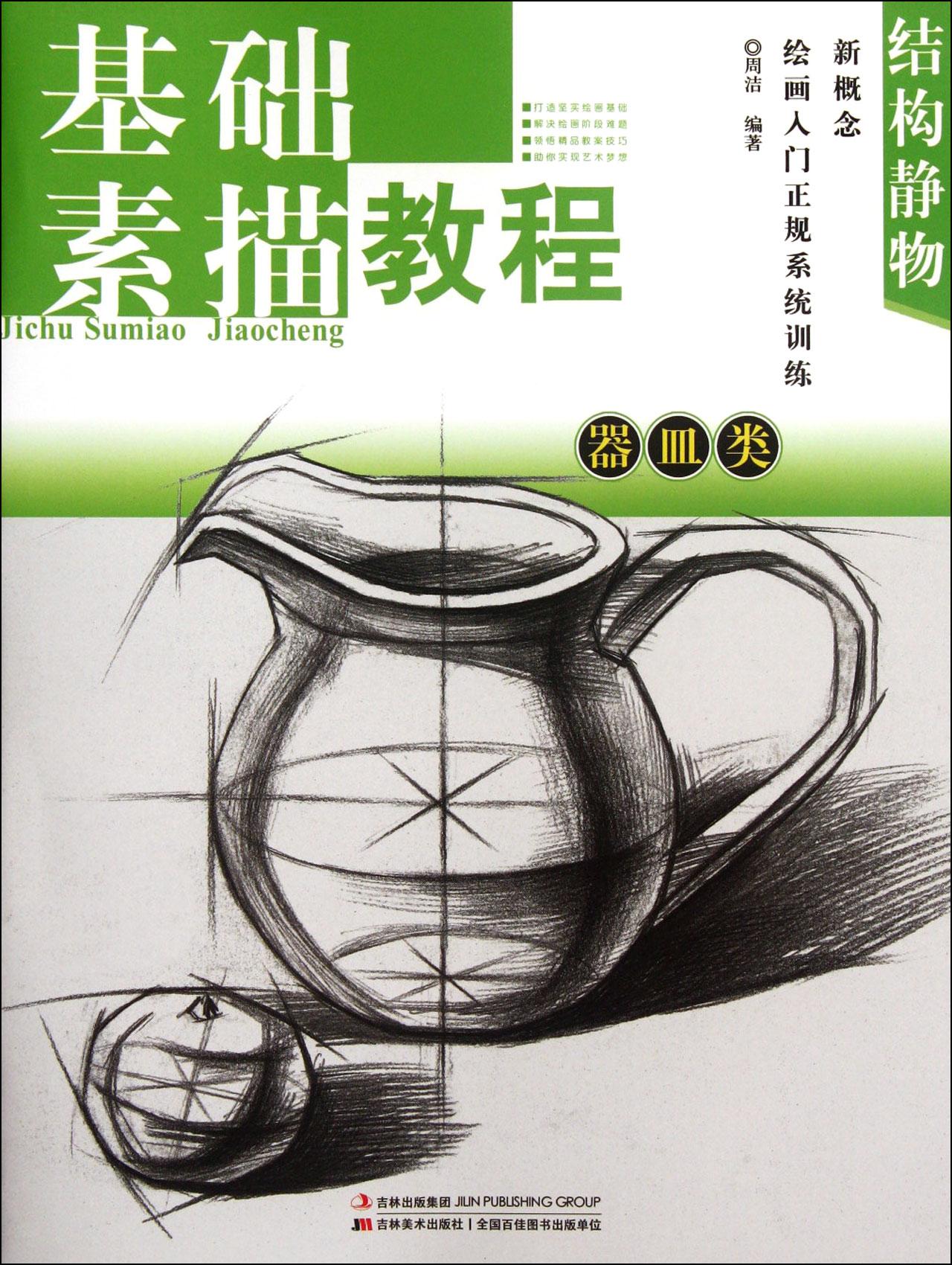 结构静物(器皿类基础素描教程)