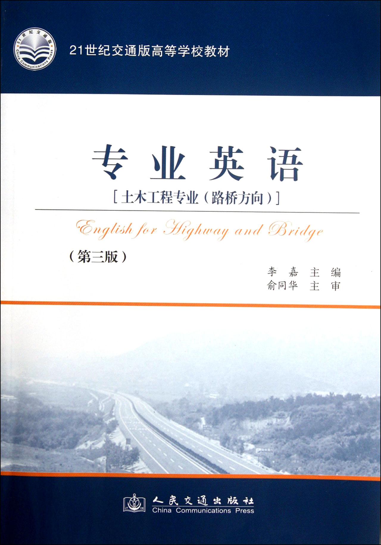 专业英语(土木工程专业路桥方向第3版21世纪交通版)