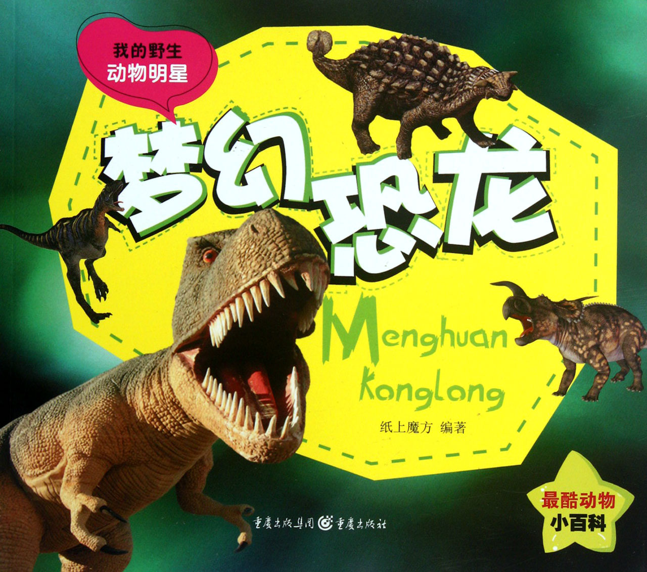 魔方恐龙步骤图片