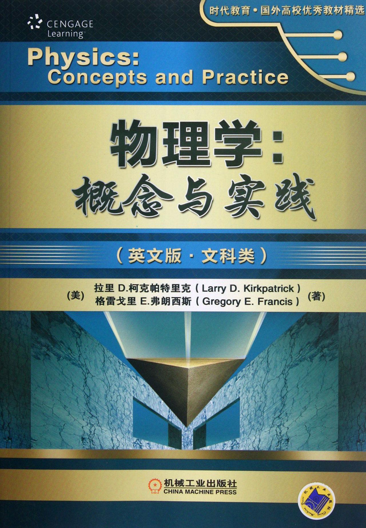 物理学--概念与实践(英文版文科类时代教育国外高校优秀教材精选)