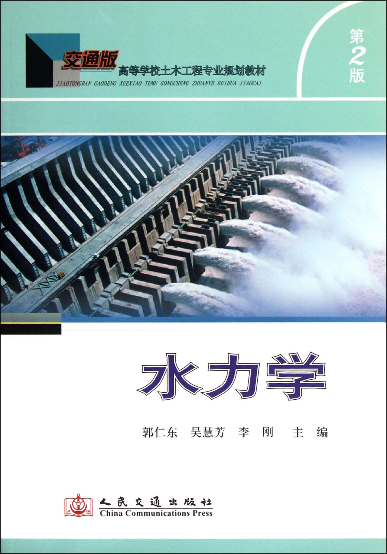 水力学(第2版高等学校土木工程专业规划教材)